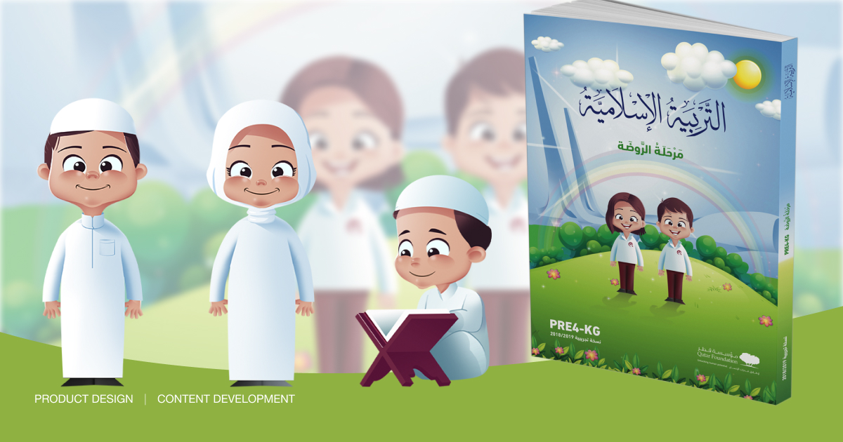 Qatar Foundation Islamic Book